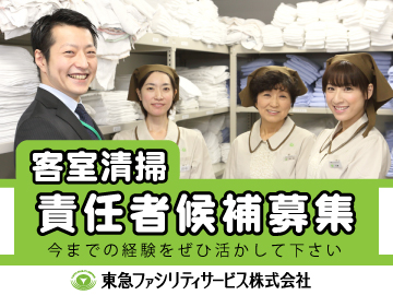 東急ファシリティサービス株式会社 <h0085>のアルバイト情報