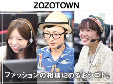 ZOZOTOWN  ※株式会社スタートトゥデイのアルバイト情報