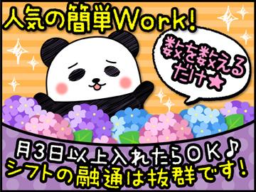 株式会社エイジス 松江サテライトのアルバイト情報