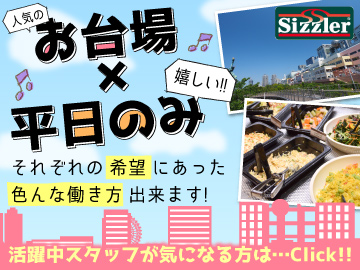 Sizzler(シズラー) << アクアシティお台場店 >>のアルバイト情報
