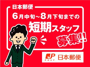 日本郵便株式会社  6店舗合同募集のアルバイト情報