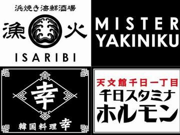 (A)韓国料理 幸 (B)漁火ISARIBIのアルバイト情報