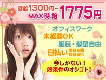株式会社オープンループパートナーズ神戸支店/pkb1709-01のアルバイト情報