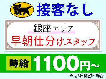 ヤマト運輸株式会社 銀座支店のアルバイト情報