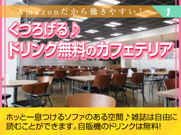 アマゾンジャパン合同会社/福岡CSのアルバイト情報