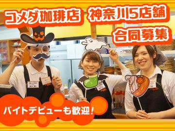 コメダ珈琲店  5店舗合同募集のアルバイト情報