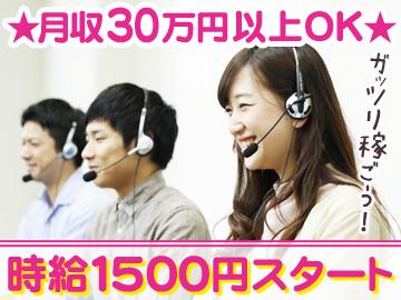 株式会社日本パーソナルビジネス 東海支店のアルバイト情報