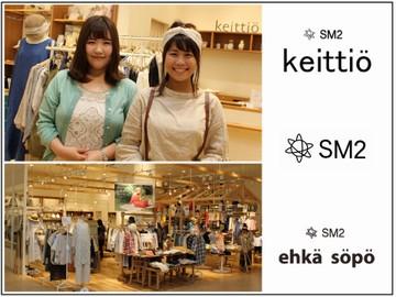 SM2 keittio /SM2 ehkasopo  株式会社キャンのアルバイト情報