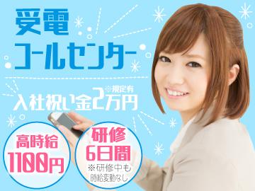 株式会社プラスアルファ 広島支店<応募コード 5-FH17-8>のアルバイト情報