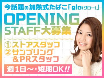 株式会社エーエスピー 大阪支社のアルバイト情報