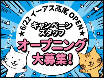 6/22OPENイーアス高尾【オープニング】キャンペーンのお手伝い【高時給1450円】