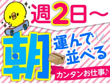 エイジスマーチャンダイジングサービス(株) 岐阜営業所のアルバイト情報