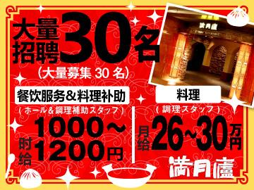満月廬 (a)新宿西口・パークタワー(b)淡路町(c)新宿三丁目のアルバイト情報