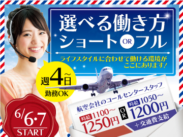 トランスコスモス株式会社 Work it! Plaza福岡/FK1709402のアルバイト情報