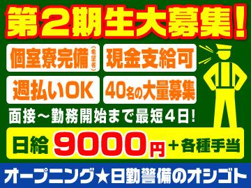 ガード・アクト株式会社のアルバイト情報