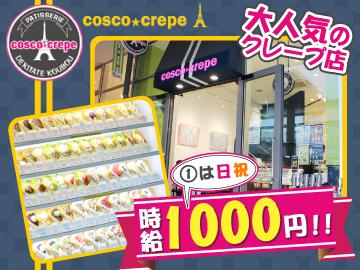 COSCO クレープ[1]森ノ宮Q'sモール店[2]なんばマルイ店のアルバイト情報