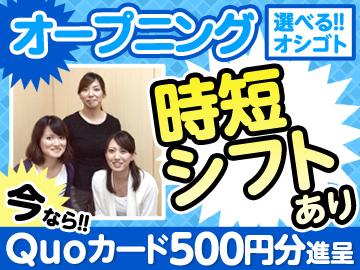 キャリアリンク株式会社<東証一部上場>/PFC62019のアルバイト情報