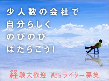 株式会社One World Japanのアルバイト情報