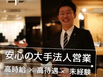 IWJ(株)グループ中四国エリア合同募集のアルバイト情報