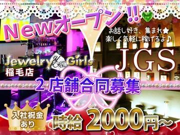 (A)Jewelry Girls稲毛店 (B)JGスタイル 2店舗合同募集のアルバイト情報