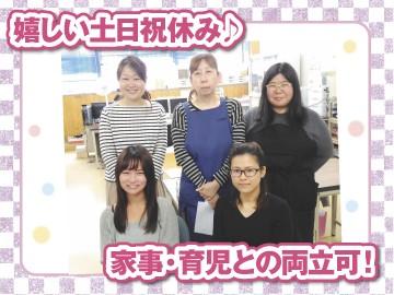 三和ペーパーサービス株式会社のアルバイト情報