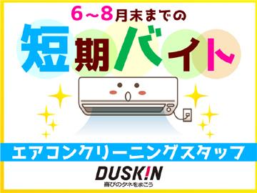 株式会社ダスキン藤沢のアルバイト情報