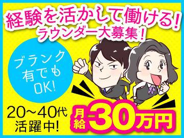 株式会社新通エスピーのアルバイト情報