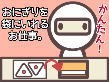 株式会社ピーアンドピー 高松営業所のアルバイト情報