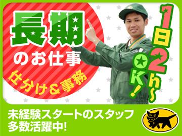 ヤマト運輸(株) 神戸魚崎支店 [066819]のアルバイト情報