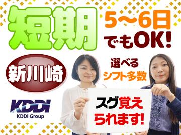 (株)KDDIエボルバコールアドバンス/新川崎4006係のアルバイト情報