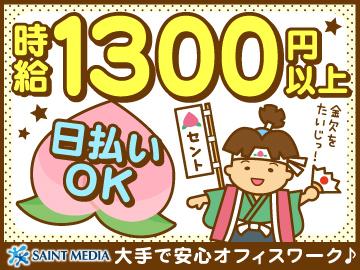 (株)セントメディア CC事業部 新潟支店のアルバイト情報