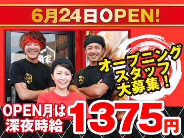 横浜家系ラーメン 「横浜道」 池袋東口店のアルバイト情報