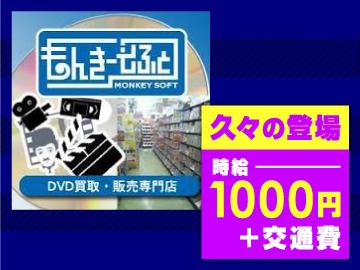 ◆もんきーそふとアキバ店 /映画などDVD・ブルーレイ取扱店のアルバイト情報