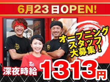 横浜家系ラーメン 「横浜道」 北千住東口店のアルバイト情報