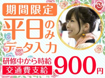 (株)ベルシステム24 松江ソリューションセンター/009-60135のアルバイト情報