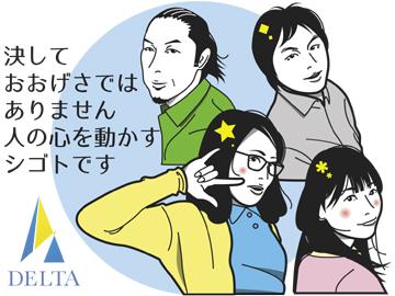 株式会社デルタのアルバイト情報