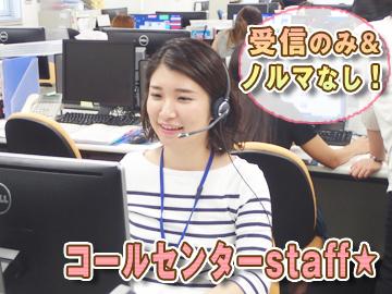 株式会社日本テレシステムのアルバイト情報