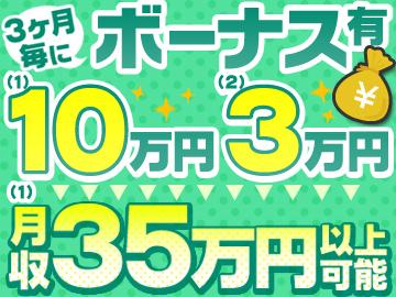 <(1)月収35万円以上可能!>嬉しいボーナスは3ヶ月毎★