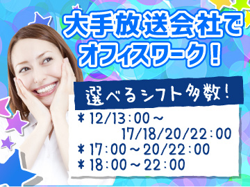 株式会社マックスコム(三井物産グループ)溝の口7のアルバイト情報