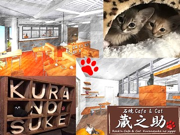 石焼Cafe&Cat 蔵之助のしっぽのアルバイト情報