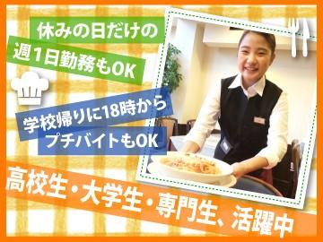 シャンゴ ☆8店舗同時募集のアルバイト情報