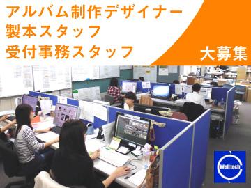名古屋カラーウェルテック株式会社のアルバイト情報