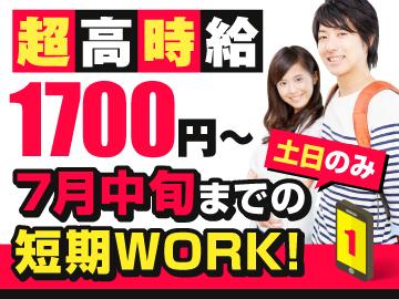 7月中旬までの短期★時給はなんと1700円〜!