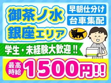 ヤマト運輸株式会社 御茶ノ水・銀座エリアのアルバイト情報