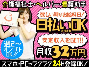 (株)ブレイブ MD事業部 東京・新宿・埼玉合同/MD13のアルバイト情報