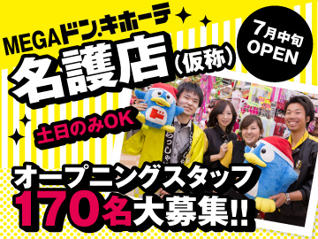 MEGAドン・キホーテ名護店(仮称)/450のアルバイト情報