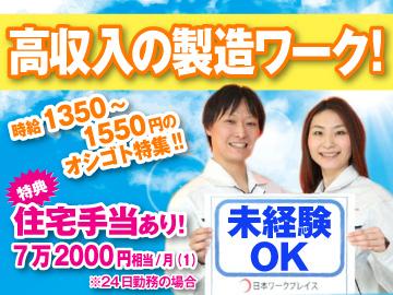 (株)日本ワークプレイスのアルバイト情報