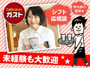ガスト 竜ケ崎ニュータウン店<011628>のアルバイト情報