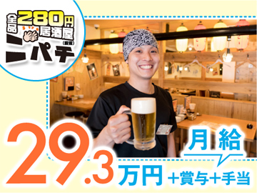 全品280円居酒屋 ニパチ柳橋店のアルバイト情報
