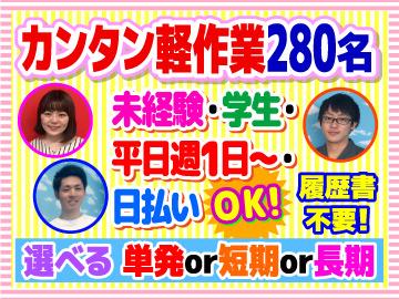 キャリアリンク株式会社【東証一部上場】/PIK62179のアルバイト情報